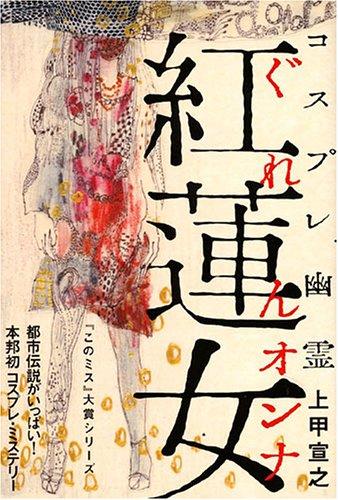 コスプレ幽霊 紅蓮女(ぐれんオンナ)