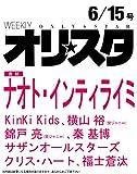 オリ☆スタ 2015年 6/15号