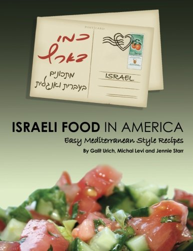 Israeli Food in America: Easy recipes, Mediterranean cooking, Israeli style (English and Hebrew Edition) by Galit Urich, Michal Levi, Jennie Starr