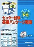 センター試験実戦パッケージ問題 2014―青パック (大学入試完全対策シリーズ)