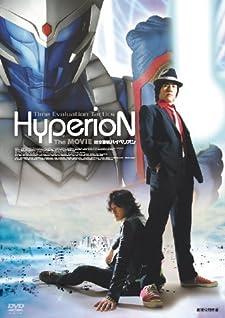 時空警察ハイペリオン(旅立 2009 決着 1989/劇場版)