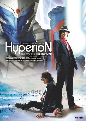 時空警察ハイペリオン/The MOVIE [DVD]