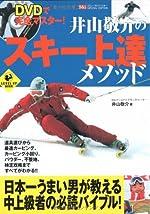 DVDで完全マスター!井山敬介のスキー上達メソッド (LEVEL UP BOOK)