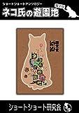 ネコ氏の遊園地 ショートショート研究会アンソロジー