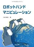 ロボットハンドマニピュレーション