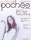 ソーイングpoch〓e (vol.1(2006autumn)) (Heart Warming Life Series—クラフト*Caf〓 sister)