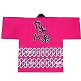 アキバ系はっぴ ピンク/Akiba moe otaku happy Pink happi/アキバ定番土産