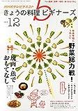 NHK きょうの料理ビギナーズ 2014年 12月号 [雑誌]