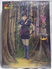 時代劇 侍シリーズ 1/6 由美かおる かげろうお銀 くノ一 バージョン
