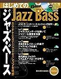 はじめてのジャズ・ベース