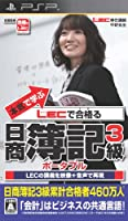 「本気で学ぶ LECで合格る 日商簿記3級 ポータブル」