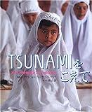 TSUNAMIをこえて―スマトラ沖地震とアチェの人びと