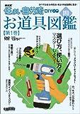 NHK住まい自分流DIY入門お道具図鑑 第1巻[DVD]—DIYであなたの住まいをより快適空間に変身! (1)