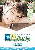夏色みぃは/川上瑞葉 [DVD] / 川上瑞葉 (出演)