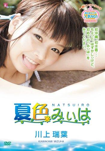 夏色みぃは/川上瑞葉 [DVD]