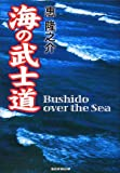 海の武士道―The Bushido over the Sea