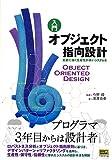 入門 オブジェクト指向設計―変更に強く生産性が高いシステムを