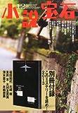 小説宝石 2013年 12月号
