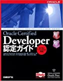 Oracle Certified Developer認定ガイド—R6/R6i,E‐Developer対応