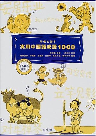 子供も話す実用中国語成語1000