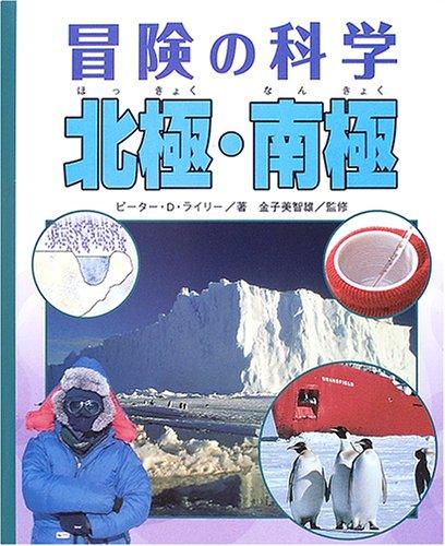 北極・南極