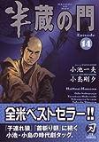 半蔵の門 14 (キングシリーズ 刃コミックス)