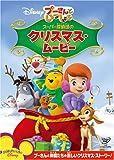 プーさんといっしょ/スーパー探偵団(たんていだん)のクリスマス・ムービー (期間限定) [DVD]