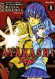 AYAKASHI / かのえ ゆうし のシリーズ情報を見る