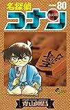 名探偵コナン 80 (少年サンデーコミックス)