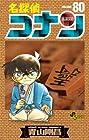 名探偵コナン 第80巻