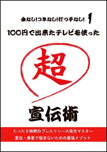金なし!コネなし!打つ手なし! 100円で出来たテレビを使った超宣伝術(集客) [DVD]