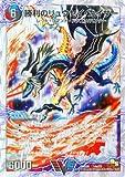 勝利のリュウセイ・カイザー ホイル仕様 デュエルマスターズ 勝利の将龍剣 ガイオウバーン dmd20-014