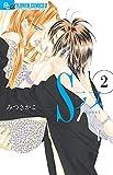 Sラブ 2 (フラワーコミックスアルファ)