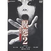 呪怨 2 劇場版 デラックス版 [DVD]