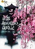 京都 和の色の歳時記 (楽学ブックス)