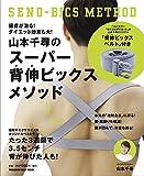 山本千尋のスーパー背伸ビックスメソッド: 猫背が改善! ダイエット効果も大!