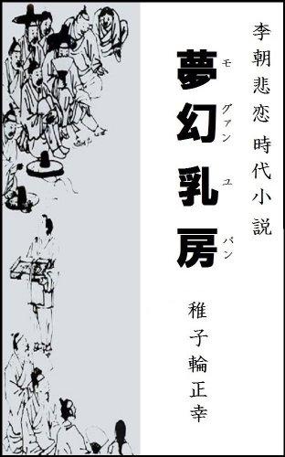 夢幻乳房(モグァンユバン)