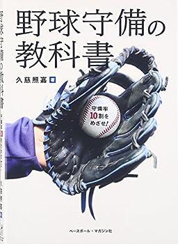 野球守備の教科書―守備率10割をめざせ!