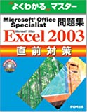 Microsoft Office Specialist問題集Microsoft Office Excel 2003直前対策 (よくわかるマスター)