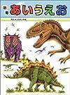 恐竜あいうえお (たたかう恐竜たち)
