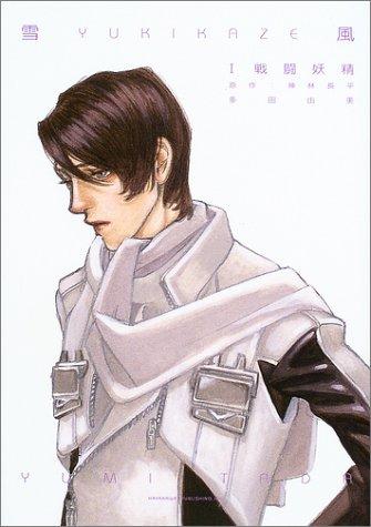 YUKIKAZE 1 戦闘妖精