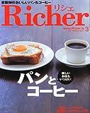 Richer (リシェ) 2011年 03月号 [雑誌]