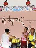 奇怪ねー 一個日本女生眼中的台湾