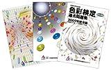 色彩検定過去問題集('05'06'07)3冊パック限定版
