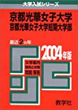 京都光華女子大学・短期大学 2004 (大学入試シリーズ 426)