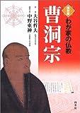 わが家の仏教 曹洞宗