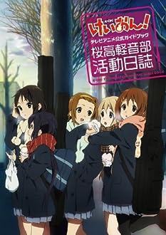 けいおん!TVアニメ公式ガイドブック ~桜高軽音部活動日誌~ (まんがタイムKRコミックス)