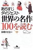 あらすじダイジェスト世界の名作100を読む (幻冬舎文庫)