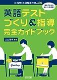 授業で使える全テストを網羅! 英語テストづくり&指導 完全ガイドブック (目指せ! 英語授業の達人26)