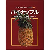 トロピカルフルーツずかん〈2〉パイナップル